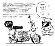 お友達単車自慢コンテスト!