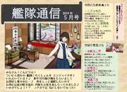【艦これプレイ報告用静画】艦隊通信2019年5月号