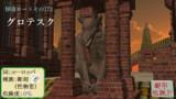 【怪奇カード-その173】グロテスク