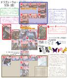 【TW5】ドラゴン・ウォーごちゃマップ3