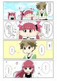 ケムリクサ りなわか漫画6