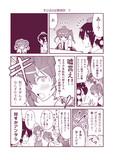 その日の幻想淑女31
