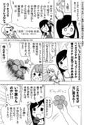 「ひとりぼっちの○○生活」二次創作「カラオケ・その2」