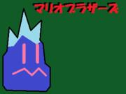 【FC】フリーズ【マリオブラザーズ】