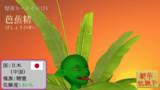 【怪奇カード-その174】芭蕉精(ばしょうのせい)