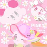 ピンクはかわいい