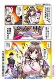 「おポンコツ恋鐘さん10」