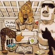 大英博物館で日本の漫画展開催