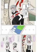 メガネ吸血鬼ちゃん 発動!魅了の魔眼2-2