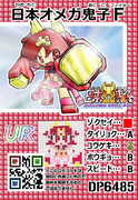 【ドットヒーローズ】定番の攻撃特化・赤色属性UR