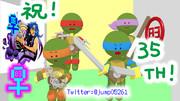 ★MMD★祝!35周年!(モーショントレス)