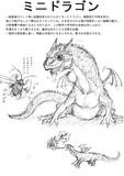 ドラゴンを飼ってみよう!