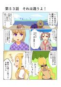ゆゆゆい漫画53話