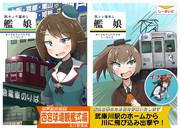 阪シン・阪キュウ電車と艦娘 表紙【6月新刊】