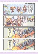 jet coaster☆kids