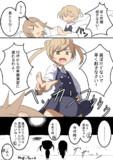ワンドロ(満潮)