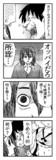 牛崎潤美ちゃんを取りあう菅田と谷生