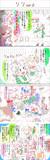 ケムリクサ 妄想12.2 「プロトタイプりり」