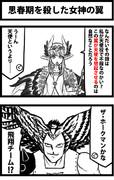 思春期を殺した女神の翼