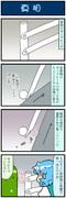 がんばれ小傘さん 3089