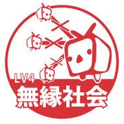 無縁社会 LV4