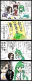 【四コマ】幻想郷の百人一首