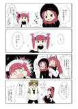 ケムリクサ りなわか漫画7.5