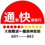 近鉄オリジナル(架空)ヘッドマーク