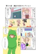 ゆゆゆい漫画54話