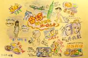 ミンゴスライブで台湾に行ってきましたいわん!!