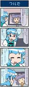 がんばれ小傘さん 3091