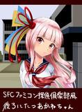 SFCファミコン探偵俱楽部風あかねちゃん