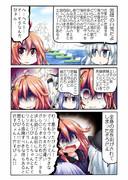 響先生【因幡の白兎】