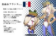 自由おフランスちゃん(自由フランス)