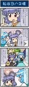 がんばれ小傘さん 3092