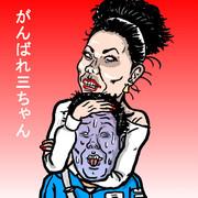 がんばれ三中元克!