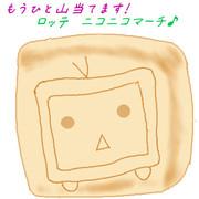 ロッテ ニコニコマーチ♪