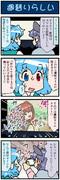 がんばれ小傘さん 3093