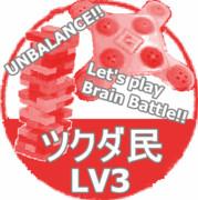 ツクダ民LV3