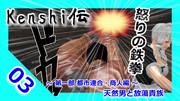 【kenshi】kenshi伝 part.03 サムネイル用