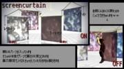 【MMDアクセサリ配布あり】スクリーンカーテン