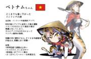 ベトナムちゃん <ベトナム社会主義共和国>