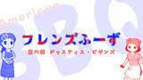 【小説アップ!】フレンズふーず:第六話【ジャスティス・ビギンズ】