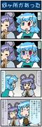 がんばれ小傘さん 3094