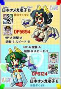 ドットヒーローズ日本Ω鬼子・初期UR