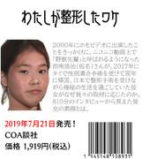COA談社新書紹介「わたしが整形したワケ」