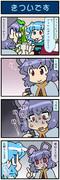 がんばれ小傘さん 3095