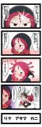 ケムリクサ4コマ漫画 その6