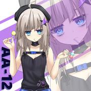 AA-12ちゃん