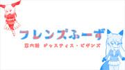 【小説サムネ・リメイク】フレンズふーず第六話【ジャスティス・ビギンズ】